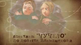 "Спектакль ""Чучело"" по повести Владимира Железнякова"