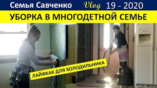 Уборка в многодетной семье. Кухня Лайфхак Уборка холодильника. Семья Савченко
