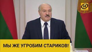 Лукашенко объяснил почему в Беларуси не вводят карантин Совещание по эпидситуации Коронавирус