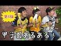 甲子園あるある④阪神戦でこんな奴おる!こんな場面ある!を動画にしてみました!