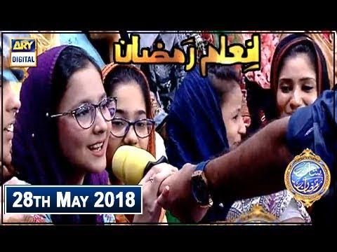 Shan E Iftar – Segment – Inaam E Ramzan - 28th May 2018