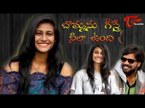Bommani Geesthe Neela Vundi | Latest Telugu Short Film  | by V.V.Venkat