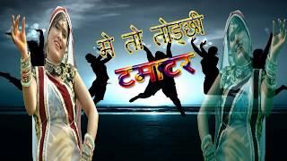 2018 का New धमाकेदार song | Superhit Rajasthani Marwadi Dj Song|Singer Kishan Chodhary