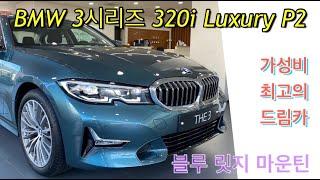 BMW 320i 럭셔리 P2 블루릿지마운틴 모카시트, …