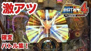 "CR 聖闘士星矢4 The Battle of""限界突破""激アツリーチ集part3確変バトル集!"