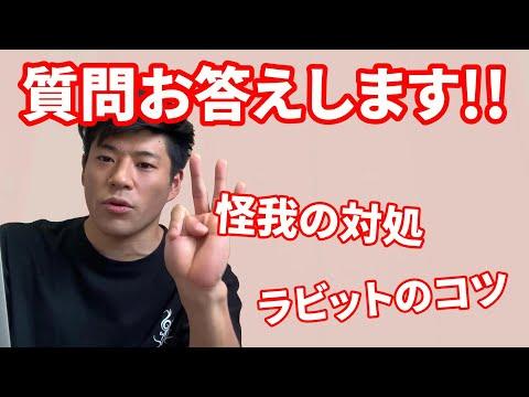 【質問回答】怪我の対処法、縦系に関する質問お答えします!!【ASHITAKA】