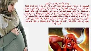7X Ayat Qursi - Surah Maryam - Surat Yusuf _ Ibu Hamil Slalu Aman Dari Gangguan JIN