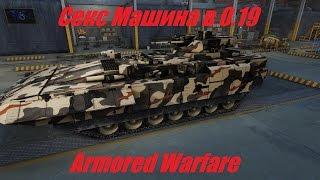 Т-15 АРМАТА СЕКС МАШИНА в 0.19 (Обзор) \ Armored Warfare