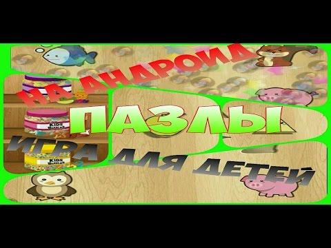 Игры для детей | Пазлы | Любимая игра детей | игры на Андроид