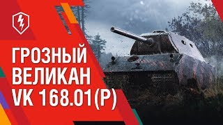 WoT Blitz. VK 168.01(P). Легенда о великане