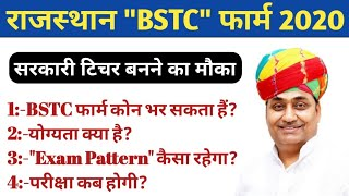 """Rajshthan """"BSTC"""" Exam 2020.Syllabus,Exampattern,from date.complete information 2020.D.el.ed"""