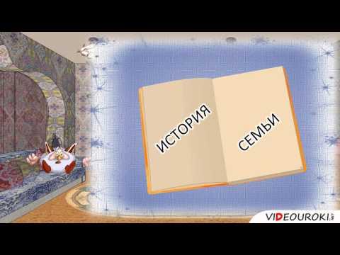 Семейные традиции мультфильм для детей