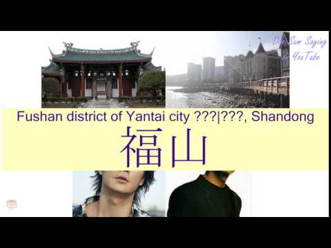 """FUSHAN DISTRICT OF YANTAI CITY 煙台市