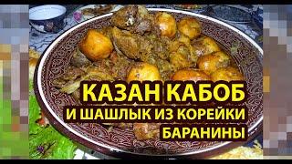 Рецепт Казан кабоб и шашлык из корейки баранины 2020