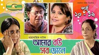 Drama Serial || Amar Bou Sob Jane | Epi 10 -12 | ft  Humayun Faridi, Suborna Mustafa, Tarana Halim