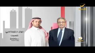 الأمين السابق لجامعة الدول العربية السيد عمرو موسى ضيف برنامج حوار دبلوماسي