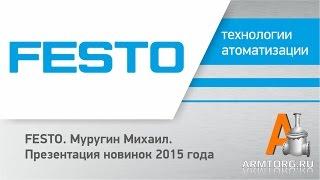 FESTO. Муругин Михаил, презентация новинок 2015 года для ПТА Armtorg.ru(В последнее время слово замещающий все чаще звучит только в отношении импортной продукции, в том числе..., 2015-04-20T13:48:55.000Z)