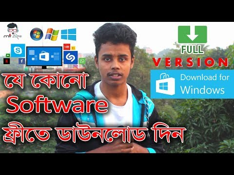Download Any Windows Software Full Version Free | Bangla Tutorial | My Zone