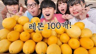 이왕이면... 화끈하게... 레몬 100개 다 먹으면 2000만원 ㅋㅋㅋㅋㅋ [맛도리7-1]