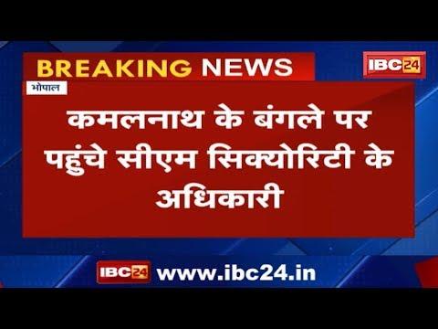Bhopal News MP: Kamal Nath के बंगले पर पहुंचे CM Security के अधिकारी