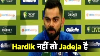 IND VS AUS ODI Press Conference: Virat feels Jadeja can replace Hardik as All-rounder | Sports Tak