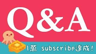 1萬subscribe達成啦!感謝大家!守承諾嘅Q&A嚟啦!