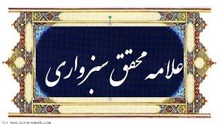 "Mohammad Bagher Sabzevari ""Allameh Mohaqheqh Sabzevari"""