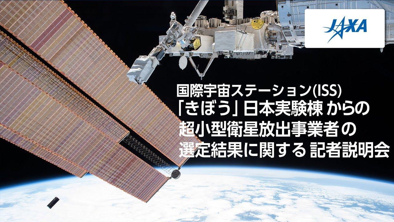 ステーション ぼう 宇宙 今日 き 国際