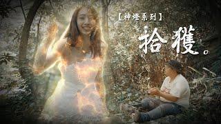【 #神燈系列 】EP01_拾獲。