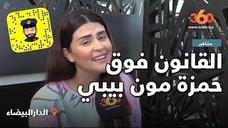 Le360.ma •  سلمى رشيد تعلق على قضية حمزة مون بيبي وسفيرة القفطان