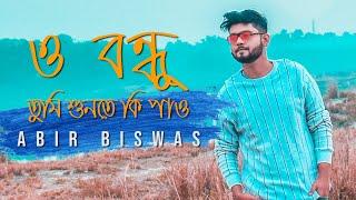 O Bondhu   Abir Biswas   Sathi   Jeet   Priyanka   H Chakraborty   SVF   New Bengali Songs 2020