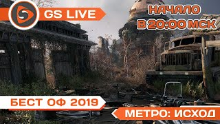 Metro: Exodus. Стрим GS LIVE - Best of 2019