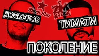 Тимати feat. GUF - Поколение (Реакция и Мнение)