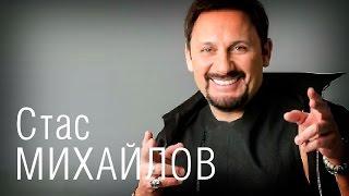 Стас Михайлов - Там, за горизонтом (LIVE 2016)
