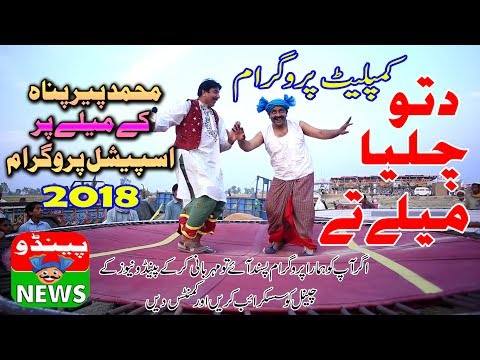 Ditu Chaliya Melay Tay - Full Comedy Show - Mela Peer Panha - Exclusive Comedy -  Pendu News