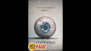 ГРЕЙСФИЛД лучший трейлер фильма. Смотреть Грейсфилд онлайн. Что посмотреть.