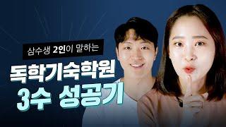 삼수생 2인이 말하는 독학 기숙학원 삼수 성공기!