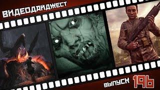 Видеодайджест от PlayGround.ru. Выпуск #196