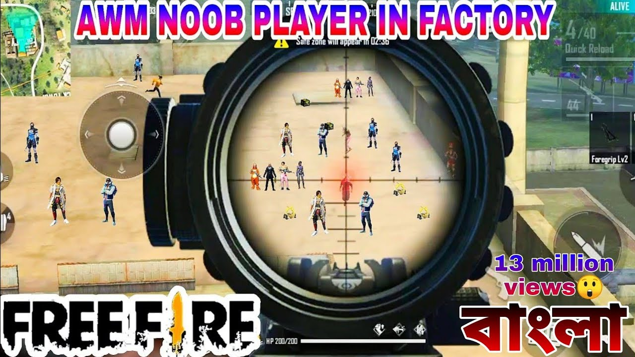 Download AWM NOOB PLAYER IN FACTORY ROOF। op gameplay। Free fire fist fight