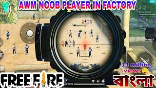 AWM NOOB PLAYER IN FACTORY ROOF। op gameplay। Free fire fist fight