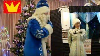 Офигенное Новогоднее представление! Дед Мороз и Снегурочка. Подарки и игры - New Year's show.