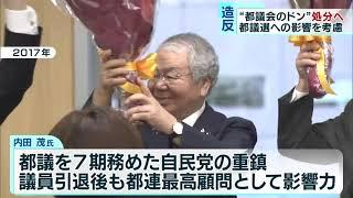 "YouTube動画:造反した""都議会のドン"" 自民東京都連が処分へ…都議選への影響を考慮"