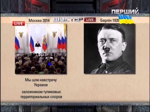 Владимир Путин и Адольф Гитлер, в чем сходство.