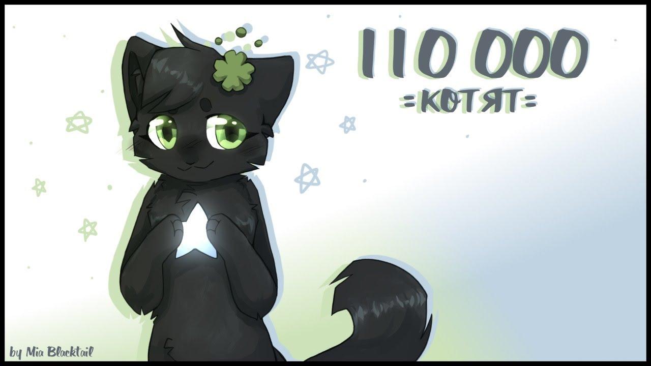 Стрим на 110к котят! Мия (не) сдохла