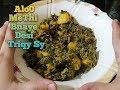 Aloo MeThi full Desi style~By Anaya