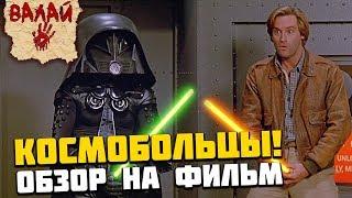 КОСМОБОЛЬЦЫ - Лучше, чем Звездные Войны! Обзор на пародию