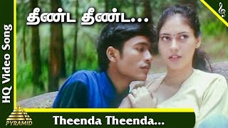 Thulluvadho Ilamai Tamil Movie Songs | Theenda Theenda Video Song | Dhanush | Sherin | தீண்ட தீண்ட