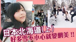 《 月希Tsuki 》老司機帶我去#1 日本北海道我們來了~與實況主出門旅行還有各種福利上集!!! feat. 大魚、葉子、大天神、TOM、蘿特