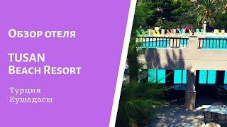 Обзор отеля Tusan Beach Resort 5 Кушадасы Турция