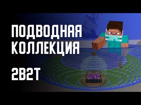 2B2T - ПОДВОДНАЯ КОЛЛЕКЦИЯ